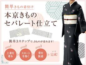 本京きものセパレート仕立て加工 着物1点8000円(税別)で加工します お客様の持っている着物を 当店にお送りください 簡単着物に加工いたします