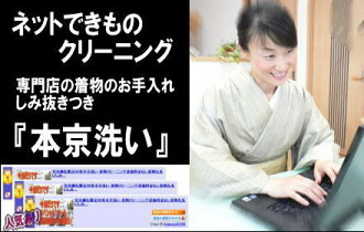"Period limited ★ Tim Sale ★ clothes cleaning, charged no! ""Book Kyoto wash ' kimono wash しみぬき with founding 53 anniversary Memorial amount ladies fashion women kimono kimono genre number one ranking and kimono"