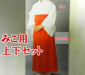 巫女常衣 上下セット 巫女用白衣・巫女袴のセット サイズあり 神社・巫女装束 みこ・ふじょ