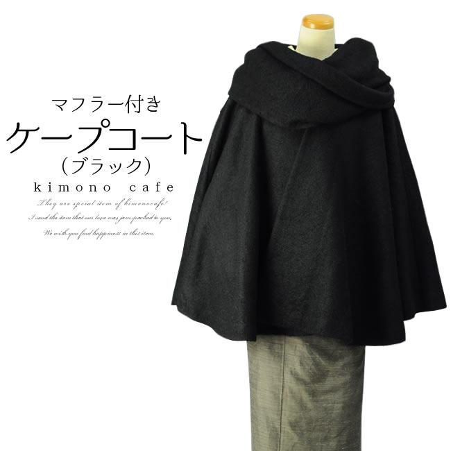 マフラー付き 着物 ケープ コート(黒 ブラック) ポンチョコート ウール メール便不可 あす楽