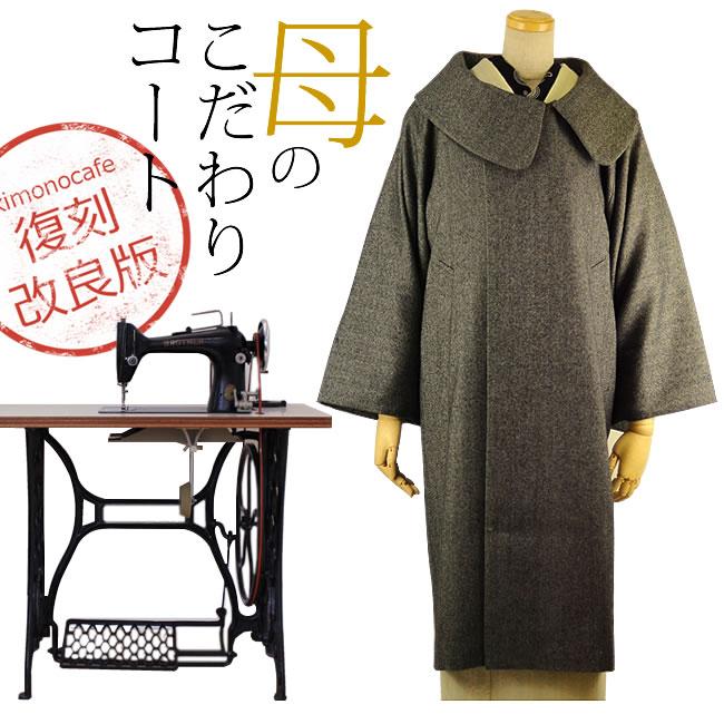 着物コート 復刻改良版 母のこだわりコート(ヘリンボーングレー)ウール 秋冬 ロングコート 和装コート メール便不可 あす楽