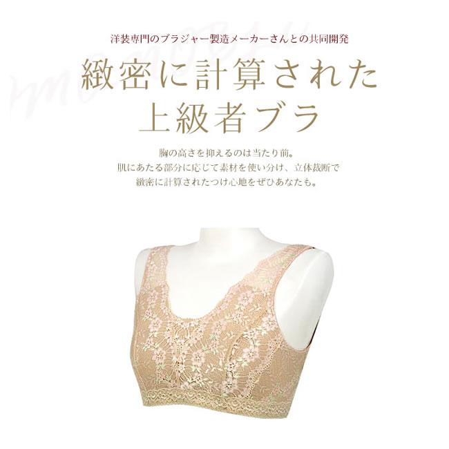 新和装レースブラジャー大きな胸を平らに美しく補整する着物用ブラジャー 白 ベージュ M L LL メール便可 あす楽