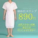 浴衣スリップ 透け防止 素材を使い分けて歩きやすい!もたつかない!【メール便可】【あす楽】