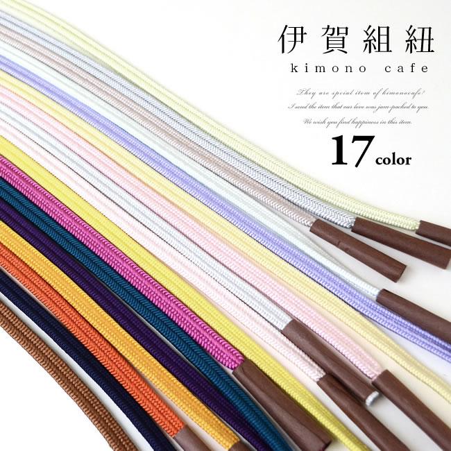 【伊賀組紐】【ゆるぎ 帯締め】冠組 帯締め17色 日本製 単品 【メール便可】【あす楽】