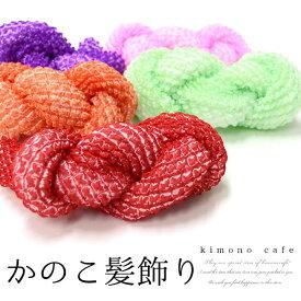 正絹 絞り かのこ 髪飾り(大) 七五三 成人式 髪飾り 小物 ひとめ かのこ テガラ 手絡 ちんころ 日本髪 赤 朱 ピンク 黄緑 紫 5色