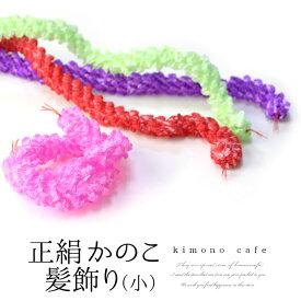 七五三 正絹 絞り かのこ髪飾り(小) 晴れ着 浴衣 子供 全4カラー 赤 ピンク 黄緑 紫 753 三歳 五歳 七歳