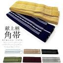 日本製 男性用 綿角帯 定番 献上柄 10cm巾 Mサイズ Lサイズ 8色 紺 黒 エンジ グレー 白