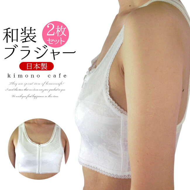 日本製着物用和装ブラジャー2枚セット 大きな胸と平らにスッキリ補整します 白 Sサイズ〜4Lまで メール便可 あす楽
