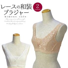 レースブラジャー 白 ベージュ 着物 和装 ブラジャー 大きな胸を平らに美しく 補整 着物用ブラジャー M L LL