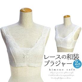 【お得な白2枚セット!】 レース ブラジャー 白 大きな胸 平ら 補整 着物用ブラジャー 白 M L LL 着物 ブラジャー