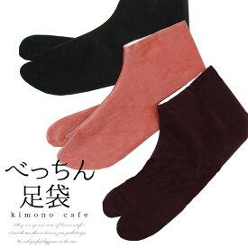 別珍 足袋 あたたかい べっちん 足袋 ネル裏 3色 ローズ ワイン ブラック(黒) 日本製