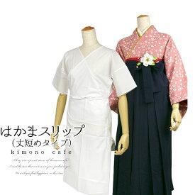 スリップ 短め 着物 袴用 大人 婦人 女性 白 ワンピース S M L