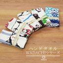 ハンドタオル WADACHI 動物 日本製 東洋紡 34cm ガーゼ パイル ハンカチ コットン 100% 和雑貨 和柄 プレゼント ホワイトデー ワダチ