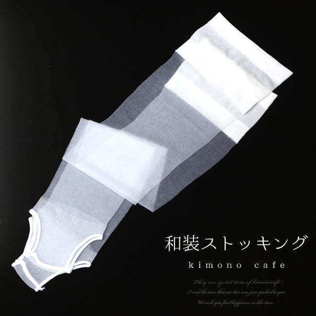 レガルト着物用脚袢シームレス和装ストッキング 白 ひざ下 フリーサイズ メール便可 あす楽