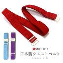 和装ウエストベルト アンダーベルト 3色 在庫限り 日本製 在庫限り 【メール便可】【あす楽】