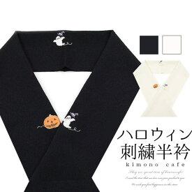 洗える 洒落 刺繍 半衿 ハロウィン柄 黒 白 半襟