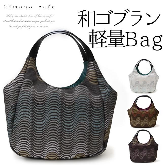 モダンな波柄着物用手提げバッグ 軽量ゴブラン織バッグ全4色 グレー 紫 茶 白 メール便不可 あす楽