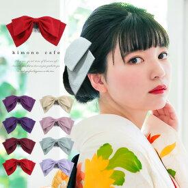 袴 髪飾り リボン 羽が曲げられる 成人式 卒業式 結婚式 レトロ ちりめん 婦人 女性 全9色 パステル くすみ色 アッシュ 赤 紫 ミント ベージュ
