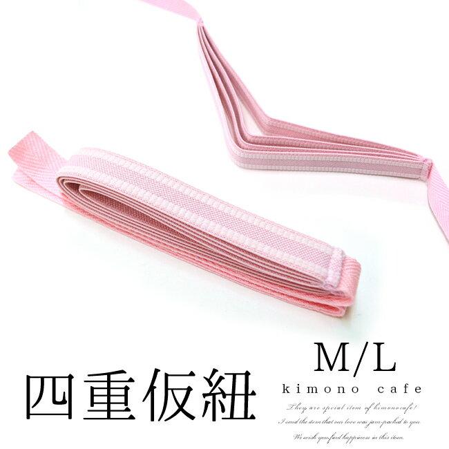 四重仮紐 ピンク Mサイズ Lサイズ メール便可 あす楽