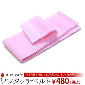 【訳あり】ワンタッチベルト着付けらくらくマジックベルト幅8cm ピンク M L メール便可 あす楽