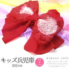 女の子 浴衣 へこ帯 運動会 兵児帯 兵児帯 310cm 赤 ピンク オレンジ 黄色 紫 水色 ナイロン 絞り