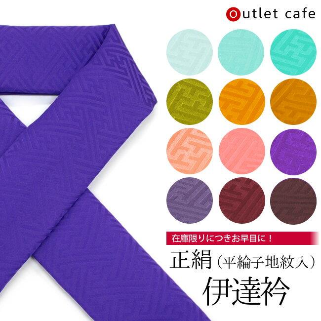 在庫限り 正絹伊達衿 平綸子地紋入り紗綾型 カラーシリーズ2 メール便可 あす楽
