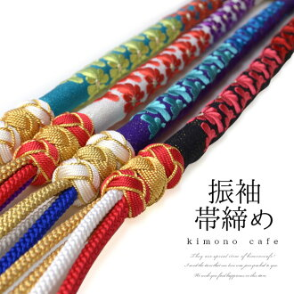 Obi cord 菊菱刺繍正絹丸 ぐけ type red green purple and white black for the long-sleeved kimono