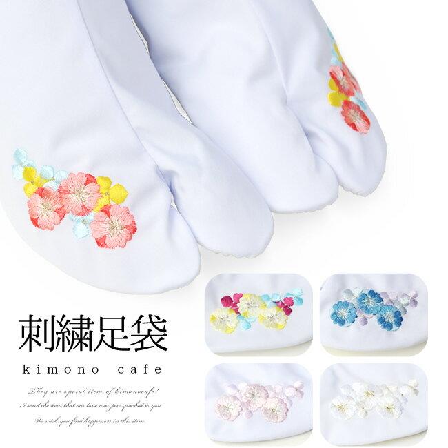 刺繍足袋 小花の刺繍入り白足袋 全5カラー 4枚コハゼ 22.5〜24.5cm メール便可 あす楽