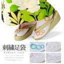 刺繍 白足袋 4枚 全5種類 コハゼ 婚礼 和装 着物 大人 婦人 女性 女物 レディース 丸菊 刺繍入り 22.5〜24.5cm