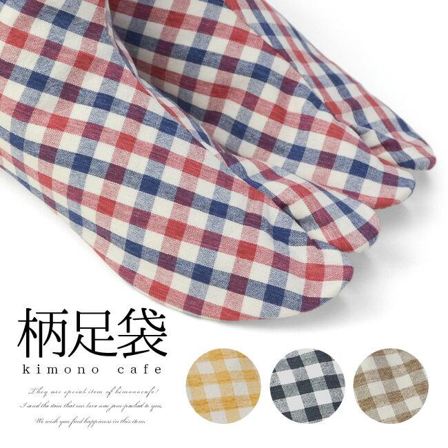 柄足袋 綿100%チェック柄足袋 全4カラー 4枚コハゼ 22.5〜24.5cm メール便可 あす楽