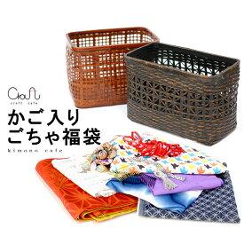 手芸材料 カゴバッグ ごちゃ福袋 手作り 材料 クラフト 手芸 籠 バッグ 布 ハンドクラフト 作家