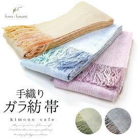 fuwa・fuwano 手織りガラ紡帯 全5カラー オレンジ グリーン ブルー パープル ブラウン×グレー メール便不可 あす楽