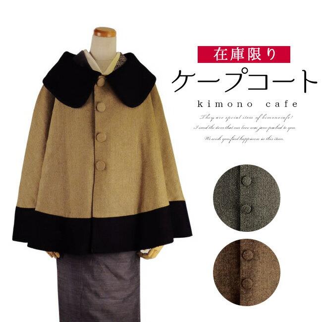 在庫限り 衿付きバイカラー着物ケープコート 全3カラー グレー キャメル ブラウン メール便不可 あす楽