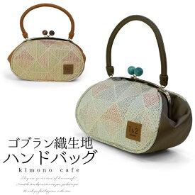 【ブラックフライデー】un deux ハンドバッグ トルコ製 ゴブラン織 生地 がまぐち 全2種 さんかく/水 さんかく/黄