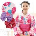 ハイジュニア 女の子 浴衣 帯 2点 浴衣セット 水彩ピンク×水色紫陽花 130cm 140cm 150cm 低学年 高学年