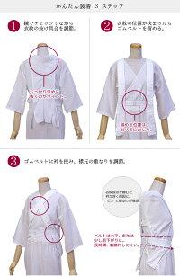 体型に合わせて長さ調節が可能。かんたん装着3ステップ、1.鏡でチェックしながら衣紋の抜け具合を調節。、2.衣紋の位置が決まったらゴムベルトを留める。、3ゴムベルトに衿を挟み、襟元の重なりを調節。