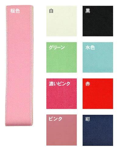 マジックベルト幅10cmタイプ らくらくマジックベルト ピンク 黄緑 水色 白 黒 赤 ML メール便可 あす楽