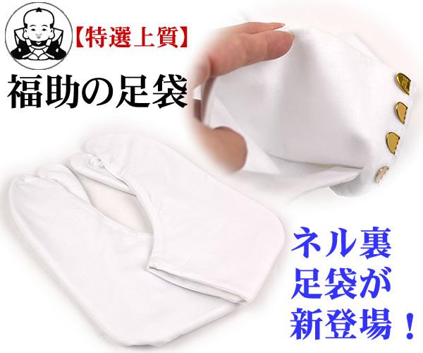 日本製福助の暖かい冬用ネル裏足袋4枚こはぜ 白 21cm〜25cm メール便可 あす楽