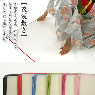 Is useful for kimono costume litter (6 color kneeling costume) when red blue they are yellow plum pink light blue black kimono yukata kimono rug ♪ outfit bed dress kneeling fs2gm