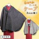 ケープ コート マント レディース 冬 ウール ケープポンチョ 着物 羽織 レディース 女性 アウター ウール ツイード 和…