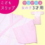 3歳女の子ピンクと白のワンピース肌着