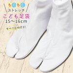 子供15〜16cmの白足袋