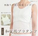 【和装ブラタンク】着付け小物/吸水速乾消臭/補整肌襦袢/日本製/補正用品/ポリエステル/レディース /女性/肌着/着物用…