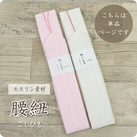 【本モス腰紐・こしひも(単品)】 モスリン素材/ピンク・白/着付け小物/和装小物 きもの 浴衣 ゆかた 和服 和装 締めやすい