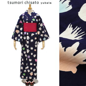 ツモリチサト 浴衣 レディース 浴衣2点セット 注染浴衣+両面小袋帯 ブランド浴衣 変わり織浴衣 高級浴衣 tsumori chisato 大人 女性 浴衣セット ゆかた ykt15-t33 st-2 z