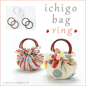 [割引クーポン発行中] いちごバッグ用リング2本 ふろしきバッグ用リング リングバッグ 持ち手 エコバッグ 風呂敷リング wco-fc1803