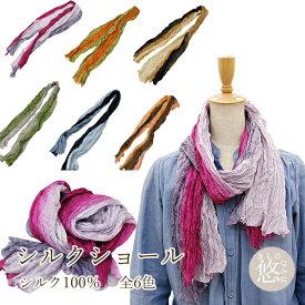 絹 シルクスカーフ ショール グラデーション 心地良シルク100% 優しい風合い ふんわり気持ち良い c-151