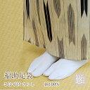 日本製 さらし 福助足袋 4枚こはぜ付 白足袋 (全8サイズ) 特性ブロード 22cm 22.5cm 23cm 23.5cm 24cm 24.5cm 25cm 25…
