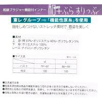 きものスリップ(M・Lサイズ)wako-3071