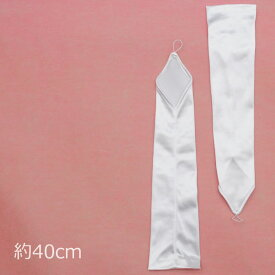 ブライダル応援価格 メール便可 フィンガーレスタイプ ウエディンググローブ40cm ホワイト 694-8110 ウエディング グローブ 結婚式 ブライダル 花嫁 手袋